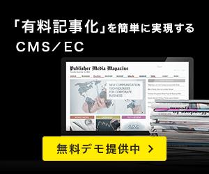 次世代メディア用CMS/EC「OMS」デモアカウント無料提供中